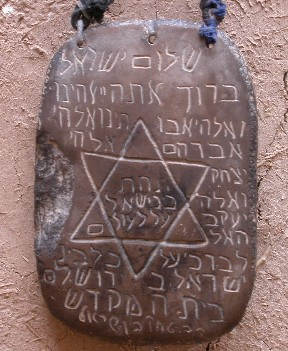 Oasis Museum of El Khorbat: Jewish cult in south Morocco.